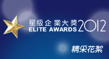ELITE AWARDS 2012
